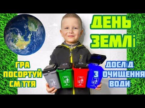 ДЕНЬ ЗЕМЛІ//ГРА ПОСОРТУЙ СМІТТЯ//ДОСЛІД ОЧИЩЕННЯ ВОДИ