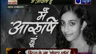 मैं आरुषि हूँ | Special show on Aarushi