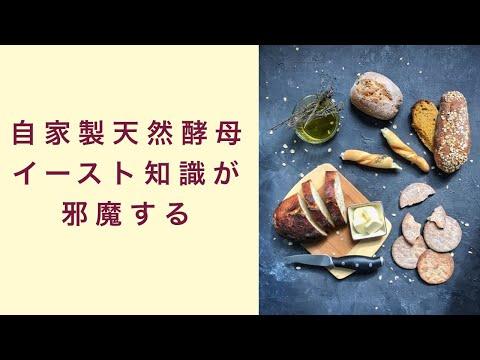【自家製天然酵母】イーストパン作りの知識が酵母パン作りの邪魔をすることがある フルーツ酵母 自家製天然酵母 パン教室 教室開業 大阪 奈良 東京 福岡 名古屋