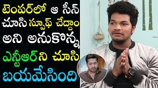 Mukku Avinash About Ntr Temper Movie Skit | Jabardasth Mukku Avinash Interview | Friday Poster