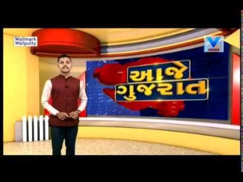 Aaje Gujarat (આજે ગુજરાત) | 18th November'17 | Vtv News