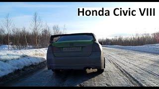 Знакомство с Honda Civic 8 Брать?