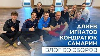 Алиев Игнатов Кондратюк и Самарин готовятся к сезону влог со сборов