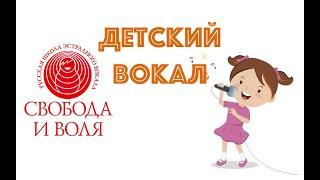 Урок вокала № 15. Детский вокал. Анастасия Росс.