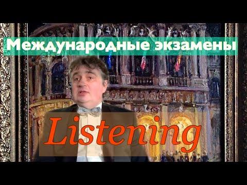 Подготовка к IELTS Listening (часть 1) - основные рекомендации.