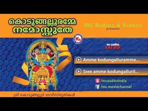 KODUNGALLORAMME NAMOSTHUTHE | Hindu Devotional Songs Malayalam | Kodungalloramma Songs