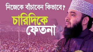 23/01/2019 মিজানুর রহমান আজহারীর আলোচনায় বাবা মুগ্ধ।Rose Tv24 Presents
