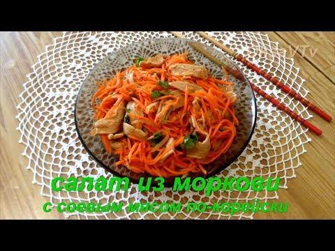 Морковь по-корейски с соевым мясом. Carrot salad with soy meat in Korean style.