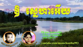 Sin Sisamuth and Ros Sereysothea - Khmer Old Song - O Sneha Euy