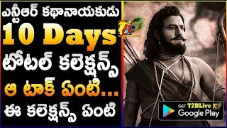 Shocking 10 Days Total Worldwide Collections OF NTR Kathanayakudu | NTR Kathanayakudu 10 Days Coll
