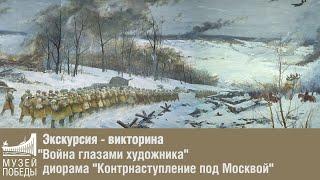 """Экскурсия - викторина """"Война глазами художника"""", диорама """"Контрнаступление под Москвой"""""""