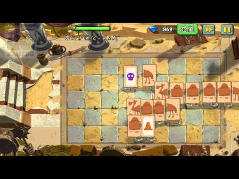 Plants vs Zombies 2 Chinese Version - Part 6: Ancient Egypt Mummy Memory