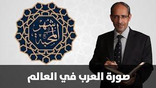 د. محمد الموسى - صورة العرب في العالم