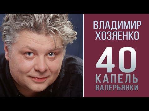 Владимир Хозяенко - 40 капель валерьянки Single