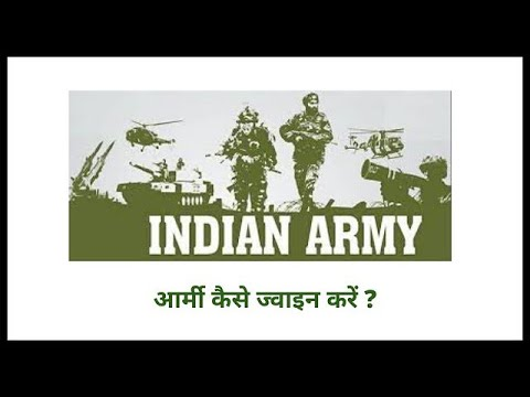 12th के बाद आर्मी कैसे ज्वाइन करे? | How to Join Indian Army after 12th
