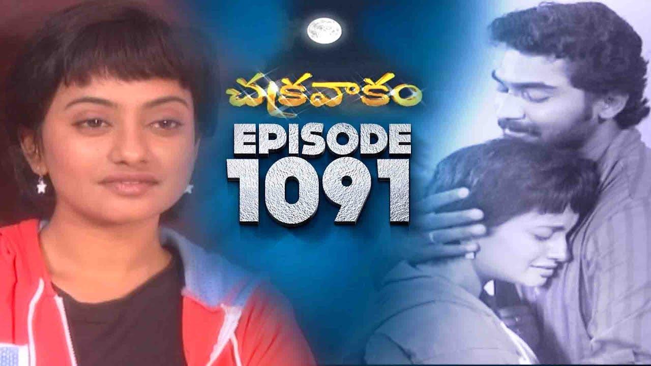 Episode 1091 | Chakravakam Telugu Daily Serial | Manjula Naidu | Loud Speaker