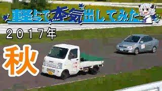 #軽トラで本気出してみた vol.08~2017年秋~