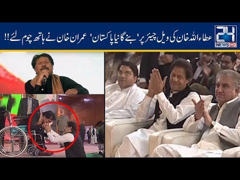 Atta Ullah Esa Khelvi Emotional Performance Of 'Banega Naya Pakistan' | 1 May 2019
