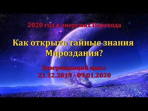 Как открыть тайные знания Мироздания? 4-й цикл завершения 2020 год в энергиях Перехода