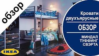 Детальный обзор Каркасов 2-ярусных кроватей МИНДАЛ, ТУФФИНГ, СВЭРТА в икеа
