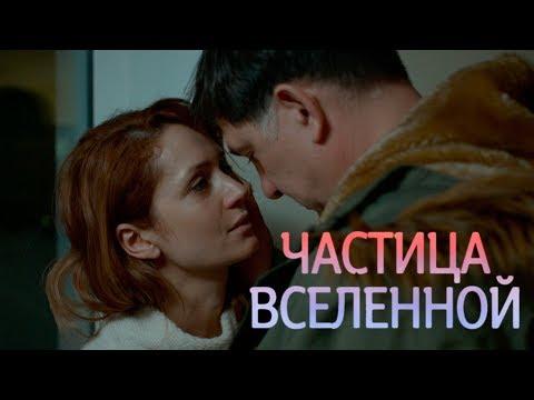 ЧАСТИЦА ВСЕЛЕННОЙ - Серия 3 / Мелодрама. Драма