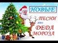 Новые песни про Деда Мороза