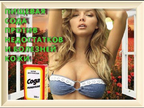 Сода: польза и вред. Чем опасно лечение пищевой содой. Сода для похудения. Применение соды
