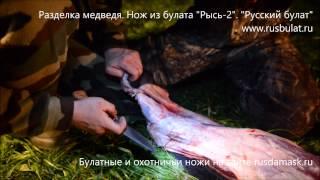 +18 Фильм №8. Разделка медведя булатным ножом