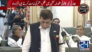 PM Kashmir Raja Farooq Haider Emotional Speech On Kashmir Issue In Assembly | 5 Aug 2020