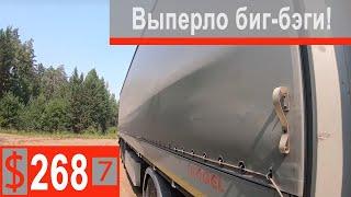 $268 Scania S500 Загрузились в Усть-Илимске на Питер!!! Биг беги не выдержали испытания дорогой)))