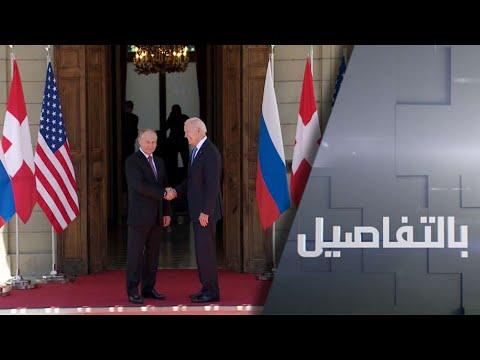 ما تفاصيل اتفاق بوتين وبايدن في قمة جنيف؟  - نشر قبل 3 ساعة