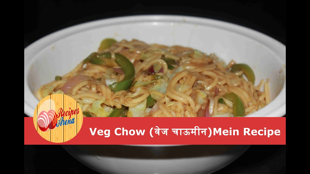 Chow mein recipe in hindi how to make veg chow mein chinese chow mein recipe in hindi how to make veg chow mein chinese noodles youtube forumfinder Choice Image