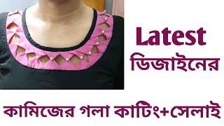 সহজ নিয়ম খুব সুন্দর ডিজাইনের গলা কাটিং এবং সেলাই#Beautiful Neck Design Cutting And Stitching
