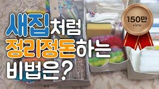 집안을 새집처럼 깨끗하게! 정리정돈 노하우 대공개 / YTN 사이언스