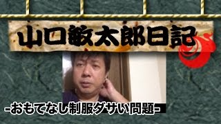 山口敏太郎日記 おもてなし制服ダサい問題 ダサい制服 検索動画 28