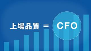 THE CFO Consulting㈱_事業説明動画