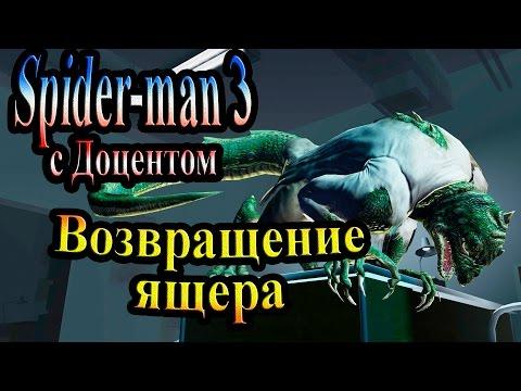 Прохождение Spider man 3 the game (человек паук 3) - часть 20 - Невероятный Веном