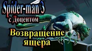 Прохождение Spider man 3 the game (человек паук 3) - часть 6 - Возвращение ящера