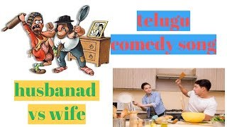 telugu peradi song husband vs wife ఇంక  ఇంక  ఇంకేం  కావాలి  enka enka enkem kavali
