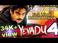 YEWDU 4 2019 Super_Star_Pawan_Kalyan_Full_Hindi_Dubbed_Movie