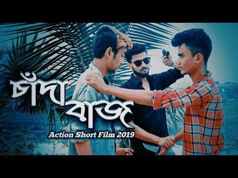 চাঁদাবাজ || Action New Short Film 2019 || MD Jubayer Islam JSP | Abir Rayian| IbrahimAsif |