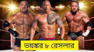 8 Strong Wrestler in WWE ! WWE এর ভয়ংকর  ৮ রেসলার  ! ২য় পর্ব