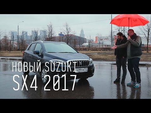 НОВЫЙ SUZUKI SX4 2017 - ХОРОШО, НО ДОРОГО!