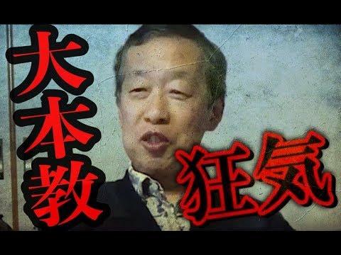 【日本の支配者】生長の家・崇教真光・霊友会を生み出した「教祖作りの宗教・大本」の怪人・出口王仁三郎の生涯