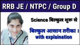 Railway Ntpc science , rrb je science , science for ntpc exam