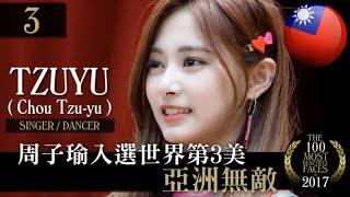 周子瑜3入「全球最美臉孔」 韓女星進榜最多次是她們! | 台灣蘋果日報