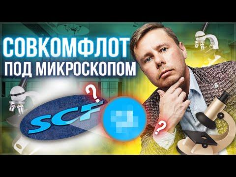 Совкомфлот акции транспортной компании. Подробный разбор и перспективы компании sovcomflot.