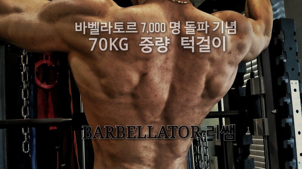 70kg吧_70KG 중량 턱걸이 - [바벨라토르 리쌤] _ 70KG PULL-UPS _ WORKOUT MOTIVATION ...