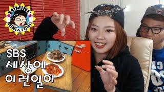 [특집] 미미네 미니어쳐의 방송출연!! SBS 세상에 이런일이 (얼굴공개 부끄....)