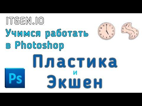 Уроки по Photoshop. Работаем с Пластикой и создаём Экшен в Фотошопе